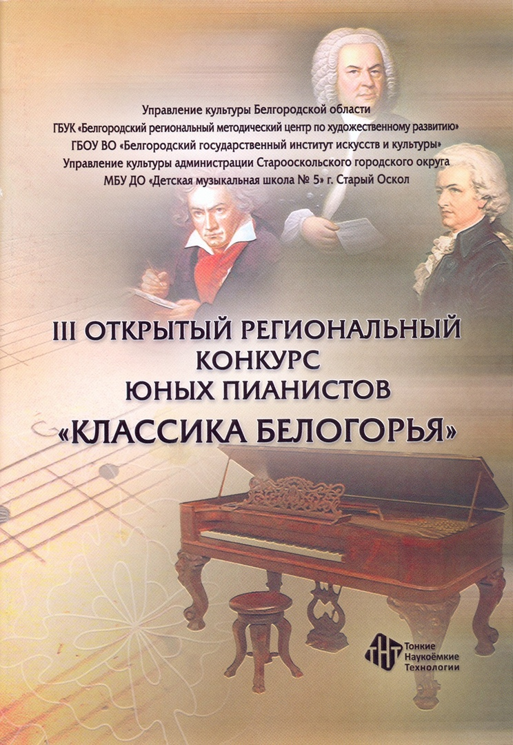 Классика Белогорья