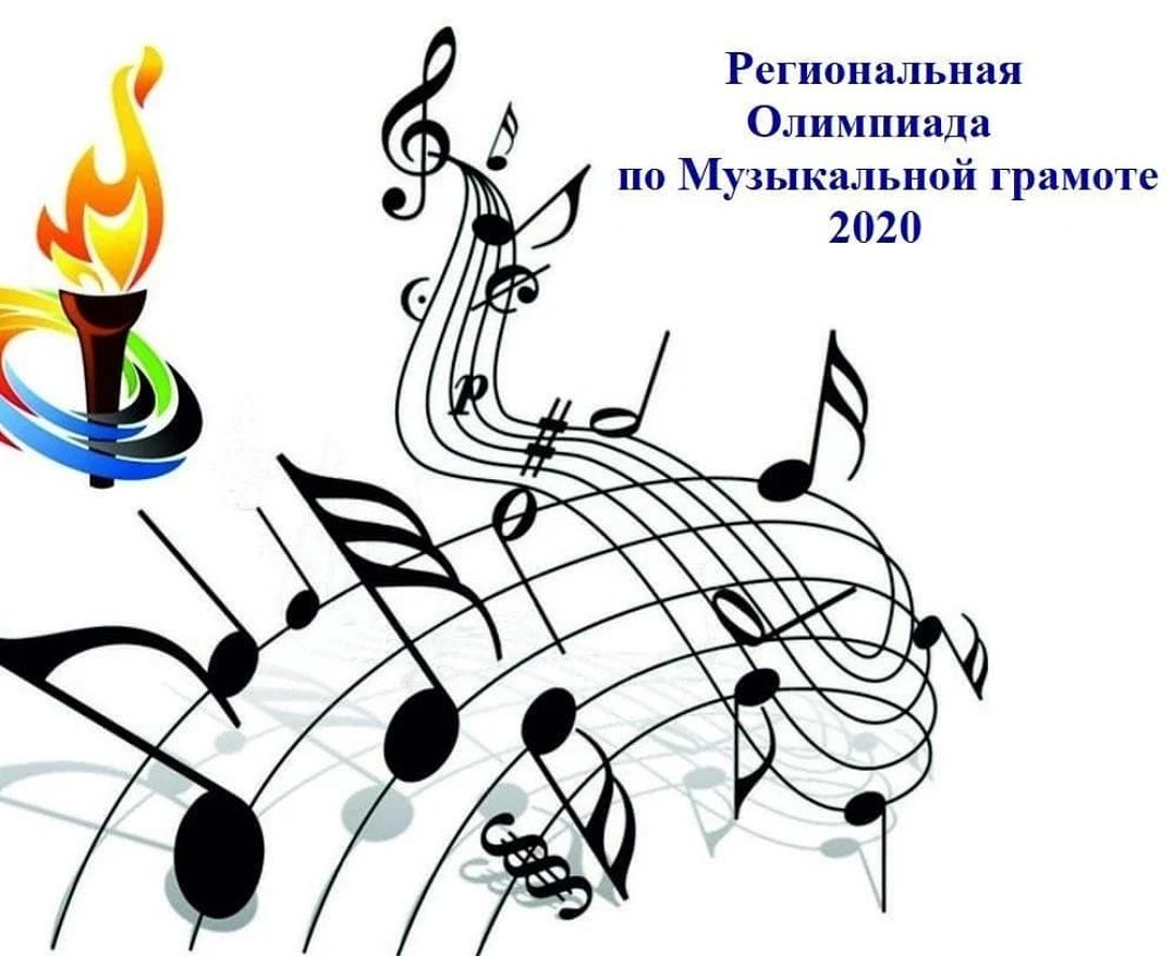Региональная олимпиада по музыкальной грамоте