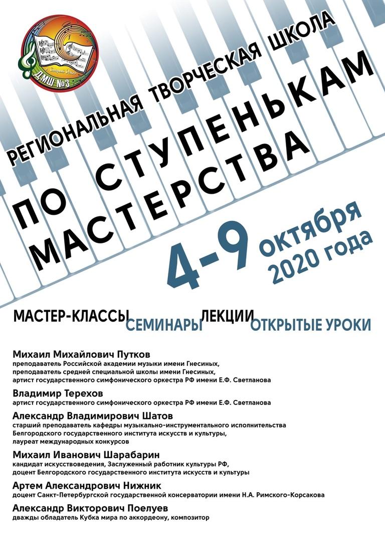 Региональная творческая школа «По ступенькам мастерства....».
