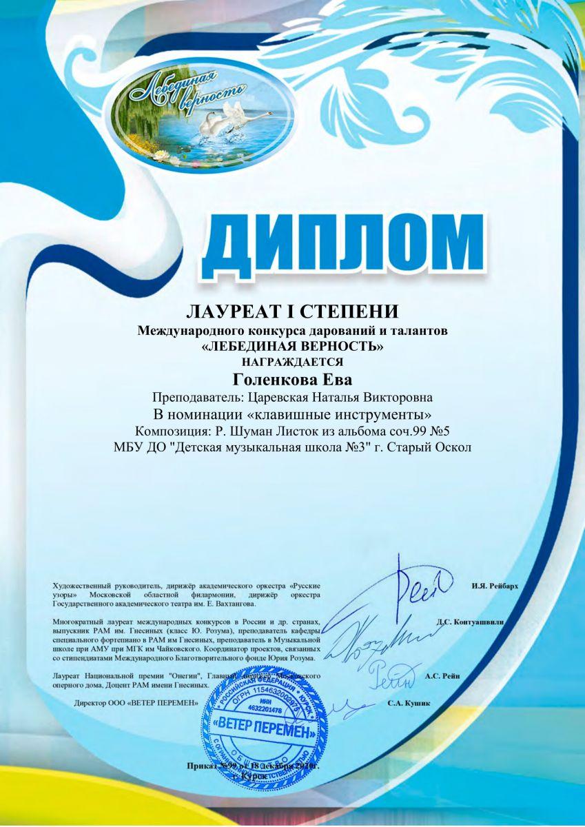 Международный конкурс дарований и талантов «Лебединая верность»