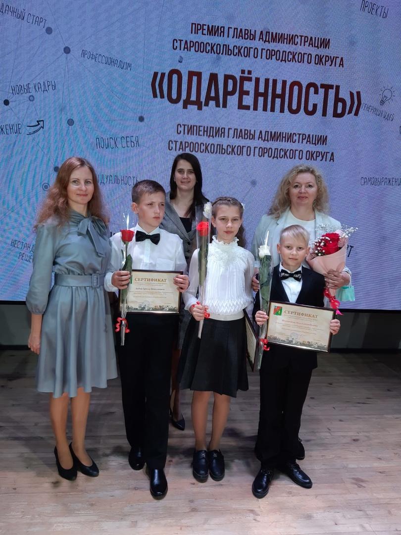 Награждение  стипендиями главы администрации Старооскольского городского округа